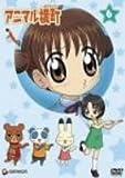 アニマル横町 6 [DVD]