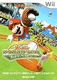 スーパーマリオスタジアムファミリーベースボール—任天堂公式ガイドブック (ワンダーライフスペシャル Wii任天堂公式ガイドブック)