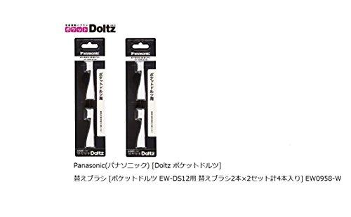 (まとめ買い)EW0958-W 2本×2セット計4本 Panasonic(パナソニック) 替えブラシ [ポケットドルツ EW-DS12用 替えブラシ]