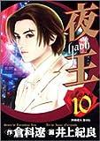 夜王 (10) (ヤングジャンプ・コミックス)