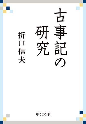 古事記の研究 (中公文庫 (お41-6))
