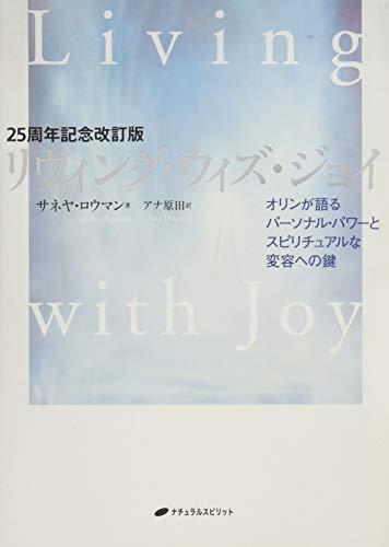 リヴィング・ウィズ・ジョイ—オリンが語るパーソナル・パワーとスピリチュアルな変容への鍵(25周年記念改訂版)