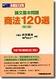 各種論文試験 論文基本問題 商法120選