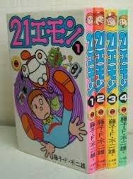 21エモン [コミックセット]