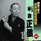 昭和の名人~古典落語名演集 八代目林家正蔵