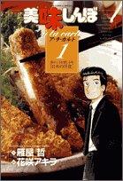 美味しんぼア・ラ・カルト 1 懐かしさを感じる味日本の洋食 (ビッグコミックススペシャル)の詳細を見る