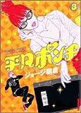 平凡ポンチ 3集 (IKKI COMICS)
