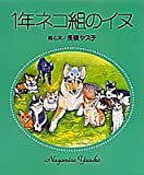 1年ネコ組のイヌ 画像