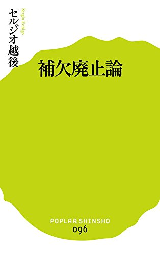 (096)補欠廃止論 (ポプラ新書)
