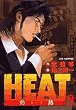 Heat 8―灼熱 (ビッグコミックス)