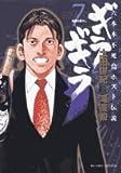 ギラギラ 7 (ビッグコミックス)