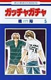 ガッチャガチャ 第5巻 (花とゆめCOMICS)
