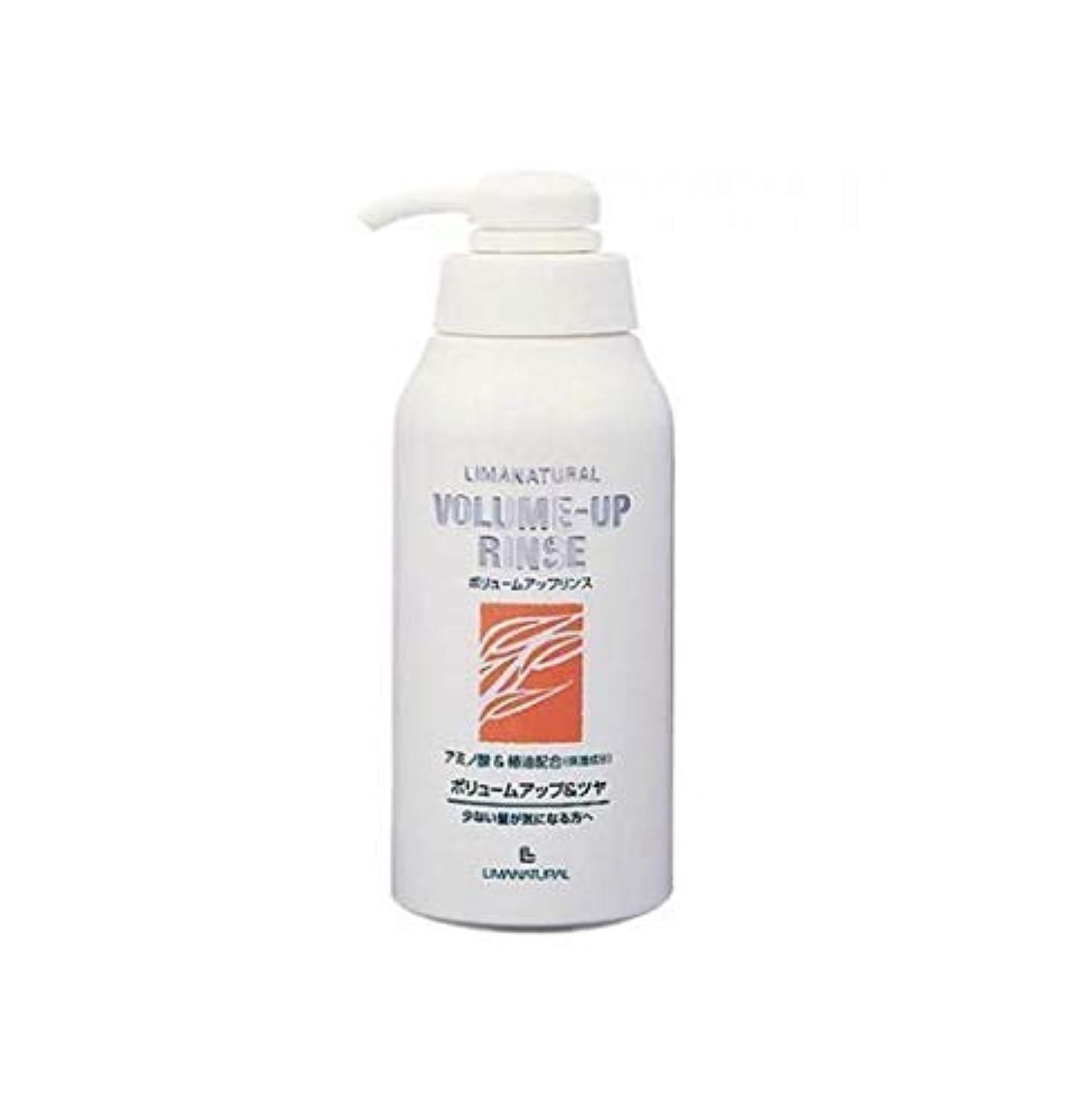 比類なき損なう窒息させるリマナチュラル LIMANATURAL ボリュームアップリンス ヘアケア ダメージ オーガニック マクロビオテック ナチュラル化粧品 国産 自然派 パラベンフリー