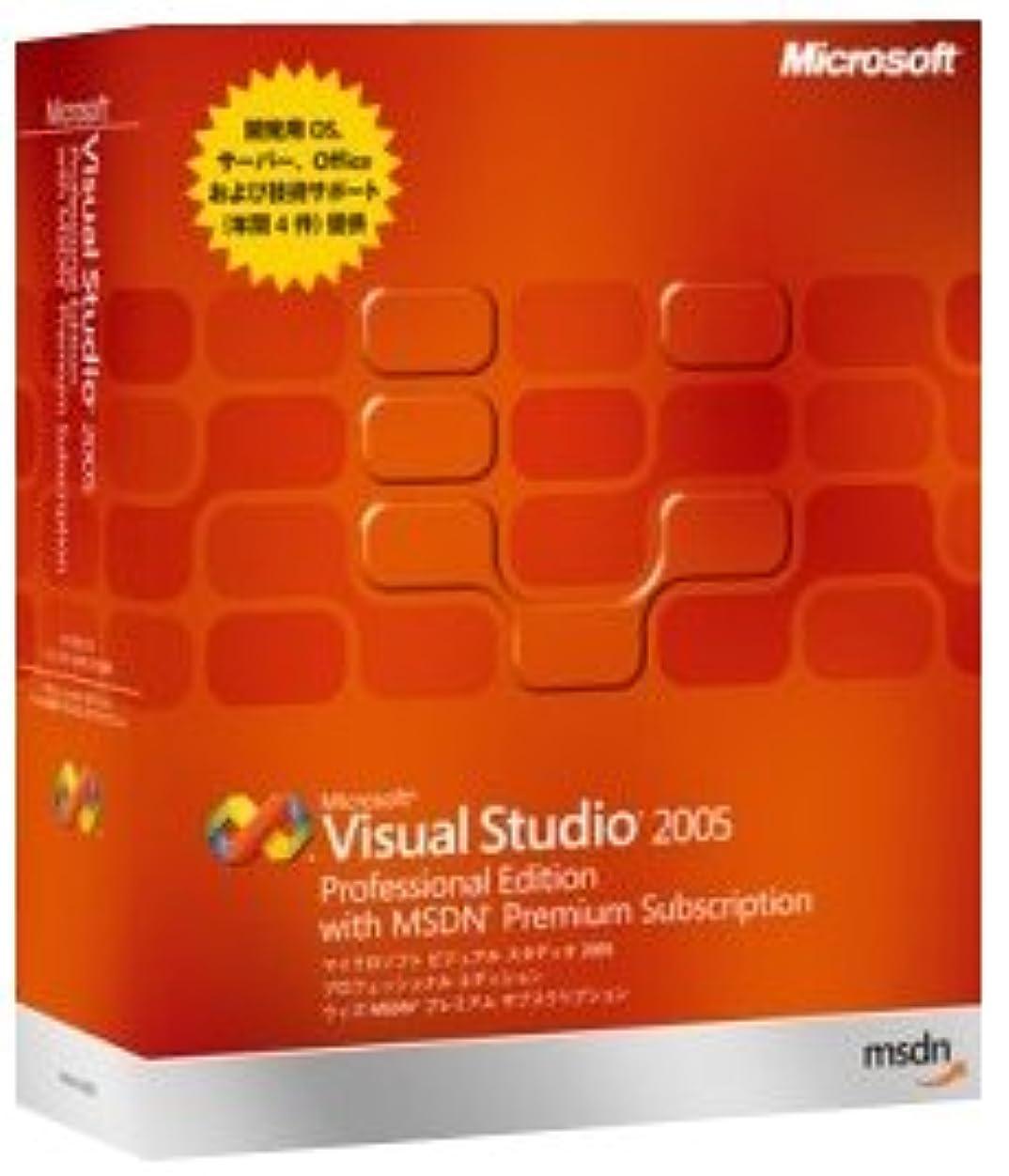 推進上院議員申し込むVisual Studio 2005 Professional Edition with MSDN Premium