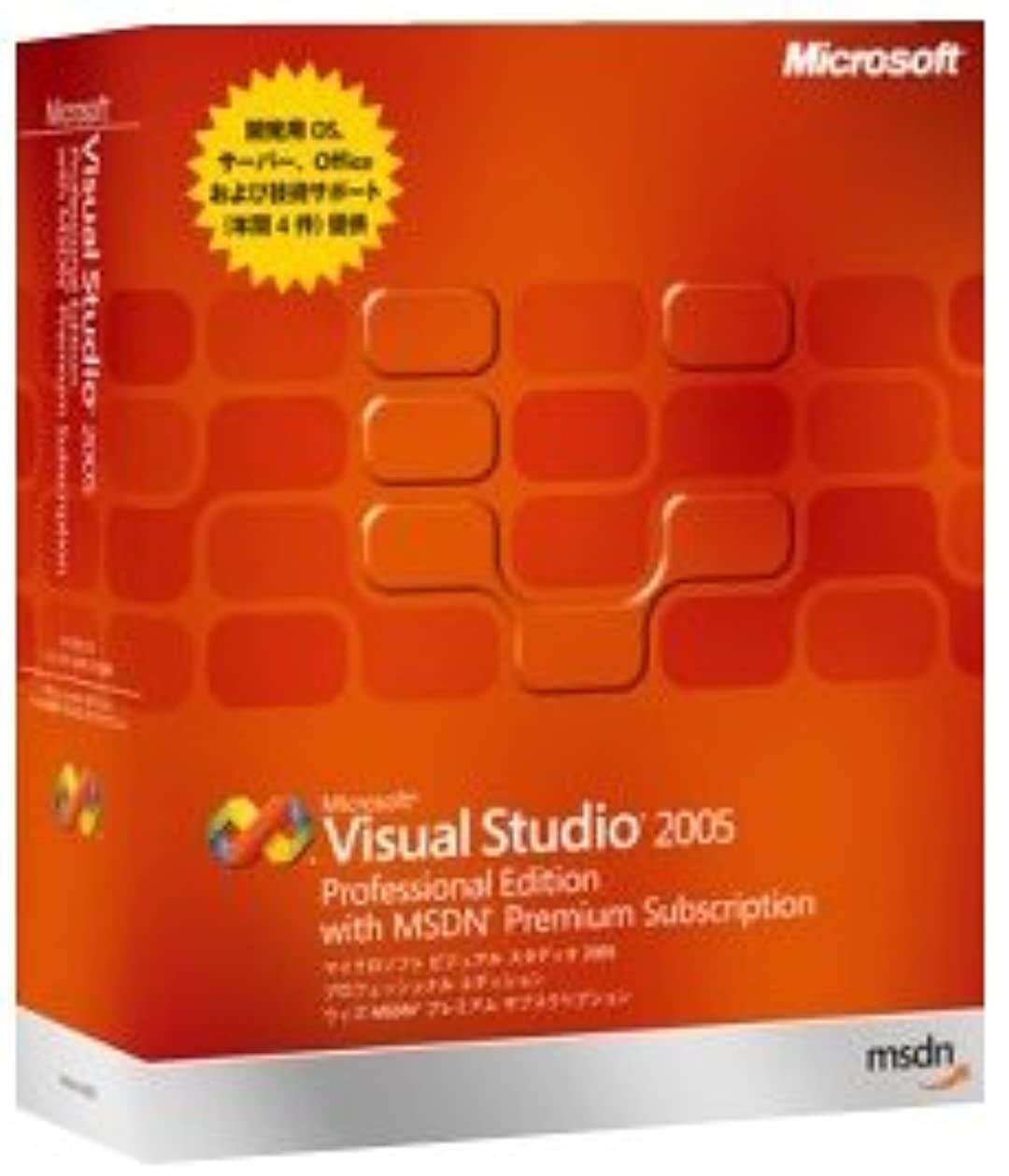 閲覧する笑い衣服Visual Studio 2005 Professional Edition with MSDN Premium