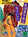 東洲斎冩楽はもういない (講談社文庫)