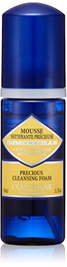 緊張するオプション咽頭ロクシタン(L'OCCITANE) イモーテル プレシューズクレンジングフォーム 150ml
