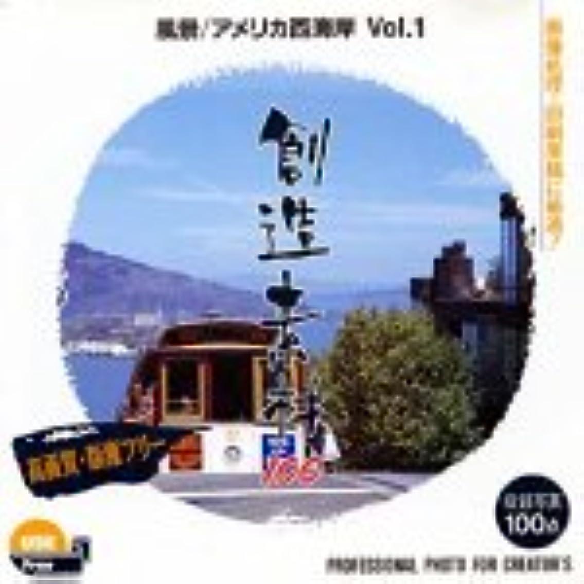 機会ケージ教科書創造素材100 風景/アメリカ西海岸 Vol.1