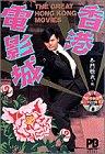 香港電影城―香港映画スーパーガイド (POPCOM BOOKS)