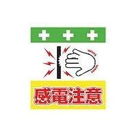 SHOWA(ショーワ) 単管シート ワンタッチ取付標識 イラスト版 T042
