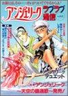 アンジェリークラブラブ通信 (Vol.8)