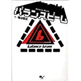 JRA全10場71コース完全攻略!亀谷敬正のバランスビーム