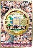 The Open 大開脚4時間40連発!! [DVD]