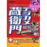 デジカメ蔵衛門 Ver.10 Family 小型パッケージ版
