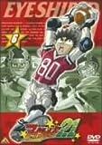 アイシールド21 6 [DVD]