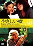 やさしい嘘 デラックス版  Julie Bertucelli [DVD]