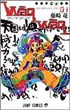 Waqwaq / 藤崎 竜 のシリーズ情報を見る