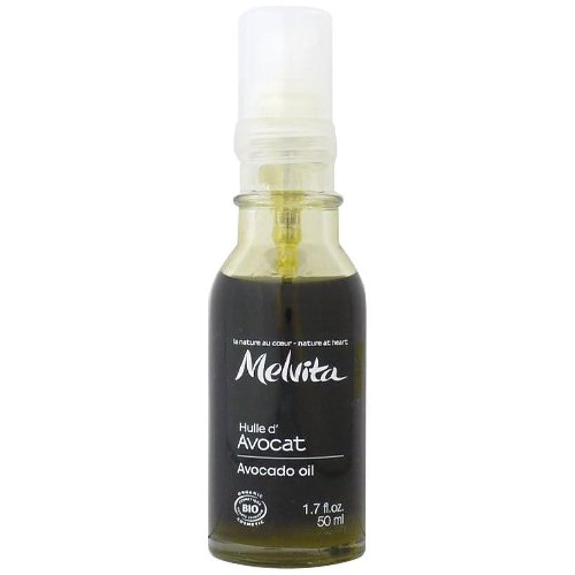 砂利ずらす復活させるメルヴィータ Melvita ビオオイル アボカドオイル 50ml