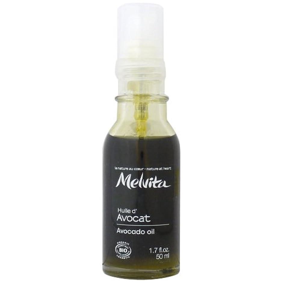 防水温かいおかしいメルヴィータ Melvita ビオオイル アボカドオイル 50ml