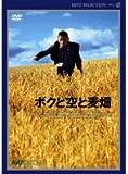 ボクと空と麦畑 [DVD]