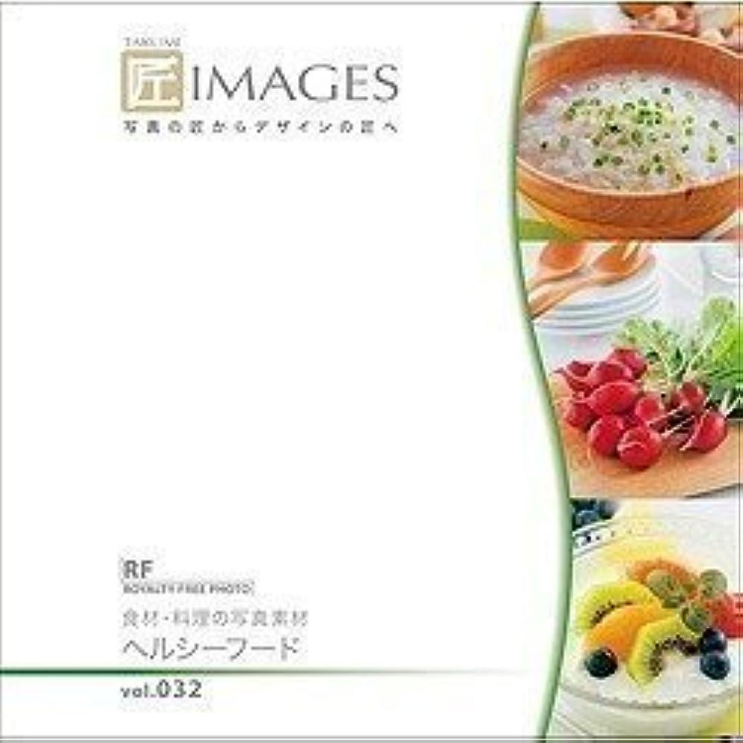 匠IMAGES Vol.032 食材?料理の写真素材 ヘルシーフード