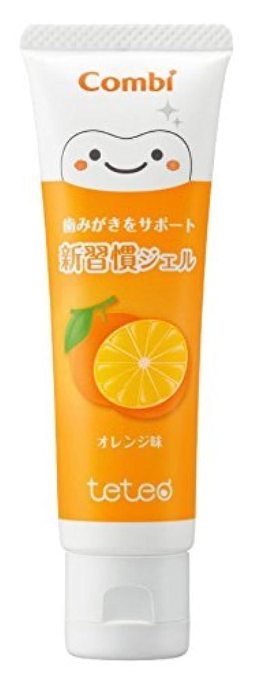 ローラー入手します活性化するコンビ テテオ 歯みがきサポート 新習慣ジェル オレンジ味
