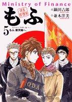 現在官僚系もふ 5 (ビッグコミックス)