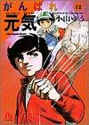 がんばれ元気 (12) (小学館文庫)