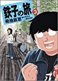 鉄子の旅 (3) (IKKI COMIX) 画像