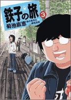 鉄子の旅 (3) (IKKI COMIX)の詳細を見る