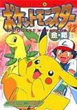 ポケットモンスター 12―金・銀編 (てんとう虫コミックスアニメ版)