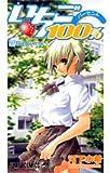 いちご100% (17) (ジャンプ・コミックス)