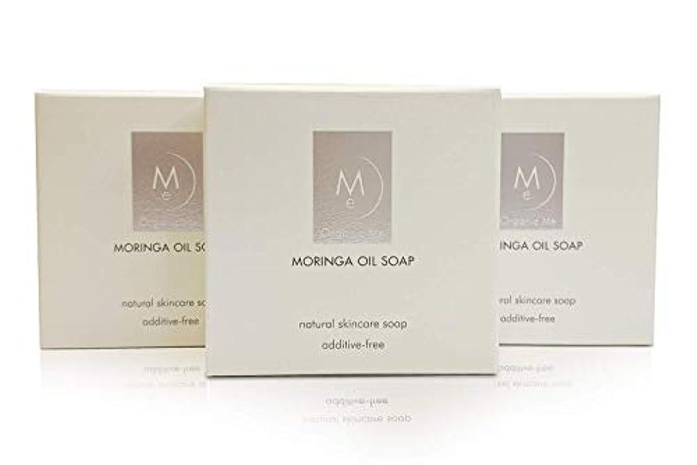 【オーガニックミー】無添加モリンガオイルソープ 100%天然オイル使用(85g×3個)