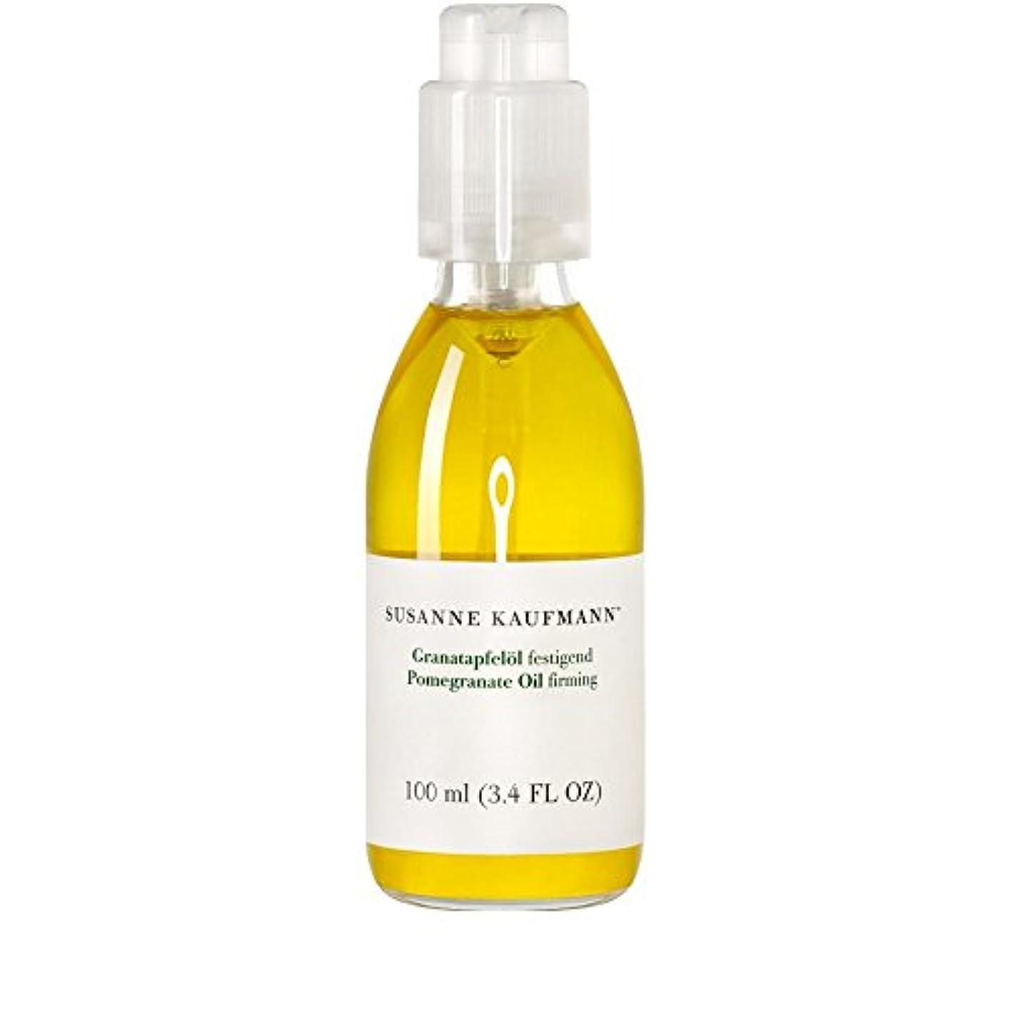 スザンヌカウフマンザクロオイル100ミリリットル x4 - Susanne Kaufmann Pomegranate Oil 100ml (Pack of 4) [並行輸入品]
