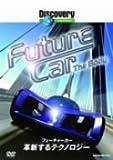 フューチャーカー 革新するテクノロジー