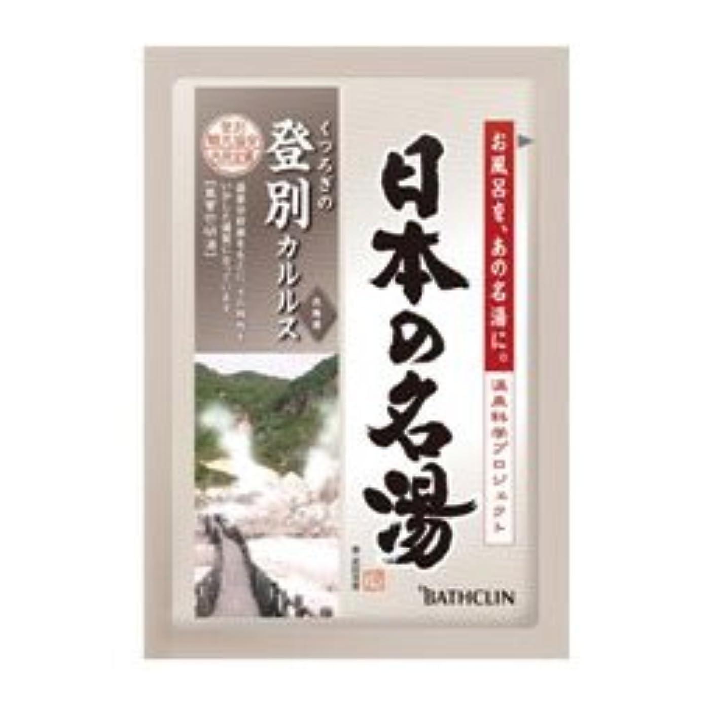 悲しいことに違法とげバスクリン 日本の名湯 登別カルルス 1包 医薬部外品 入浴剤×120点セット (4548514134980)
