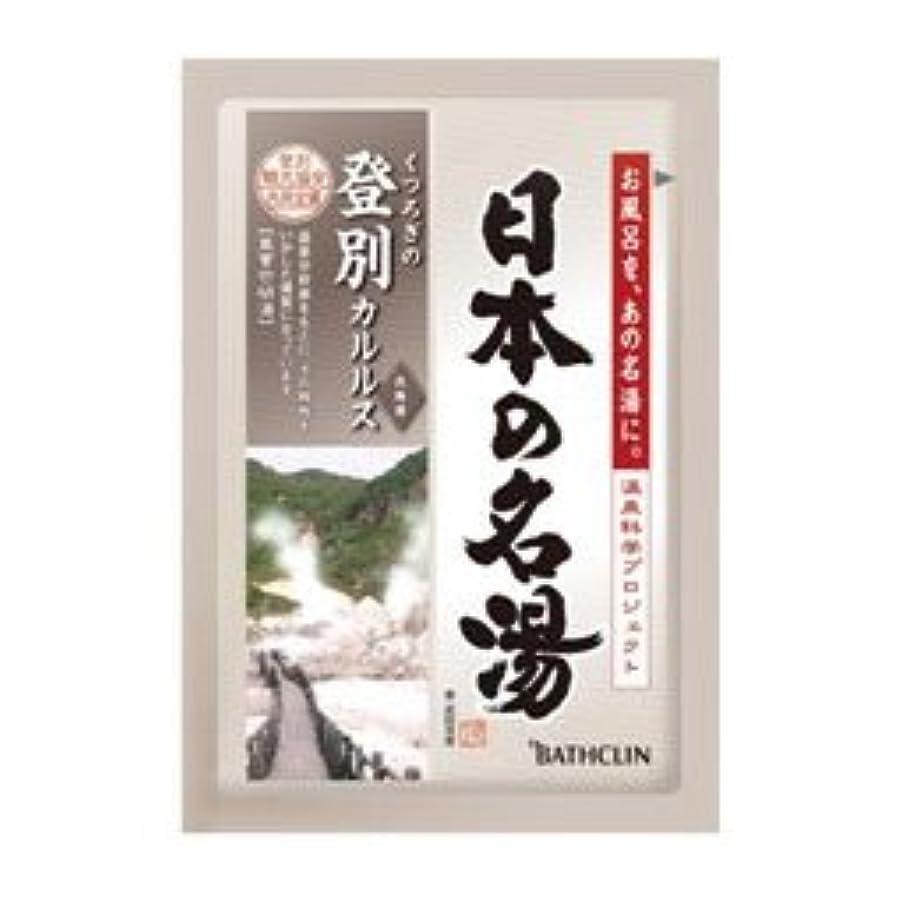 無視する快適精度バスクリン 日本の名湯 登別カルルス 1包 医薬部外品 入浴剤×120点セット (4548514134980)