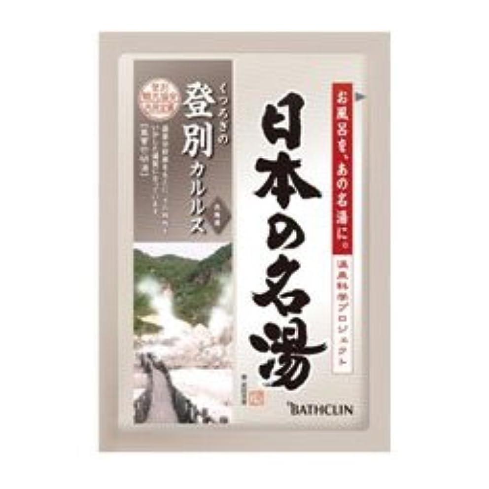 雇用野ウサギ資源バスクリン 日本の名湯 登別カルルス 1包 医薬部外品 入浴剤×120点セット (4548514134980)