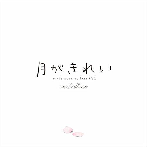TVアニメ「月がきれい」 サウンドコレクション