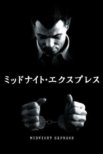 ミッドナイト・エクスプレス (字幕版)